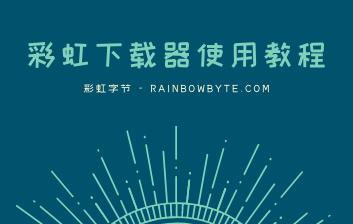 彩虹下载器使用教程