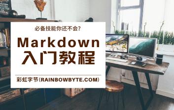 Markdown快速入门教程