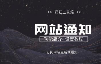 彩虹工具箱《网站更新通知》功能简介、设置教程