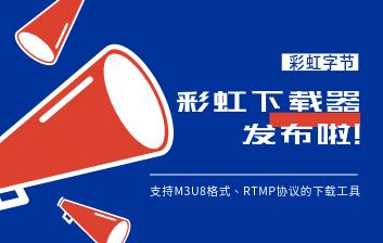 新软件发布啦! (彩虹下载器)支持M3U8格式和RTMP协议的下载器