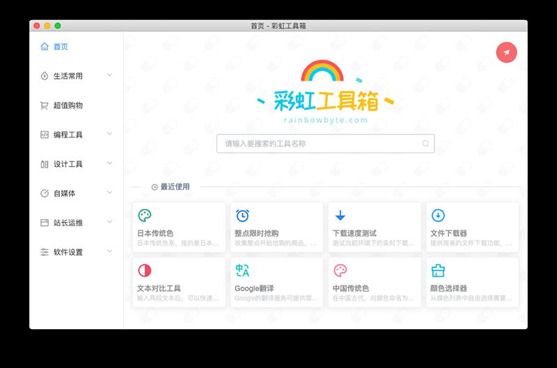[Windows/Mac] 彩虹工具箱-大量常用工具的工具箱